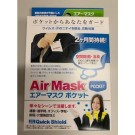 Air Mask Quick Shield (Min Order Qty 1)