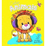 ***Coming July 2021***  Animal & Neon Glitter Colouring Lion (Min Order Qty: 2)