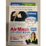 Air Mask Quick Shield (Min Order Qty 1)
