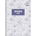 Upward 2022 A5 Week to View Diary Printed Hardcover (Min Order Qty 2) ***Available August 2021***